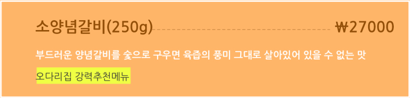 오다리집 odarijip 명동맛집 myeongdong 소양념갈비